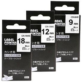 Airmall カシオ ネームランド テープ 9mm 12mm 18mm 白 ねーむらんどテープ CASIO Nameland ラベルライター テープ カートリッジ XR-