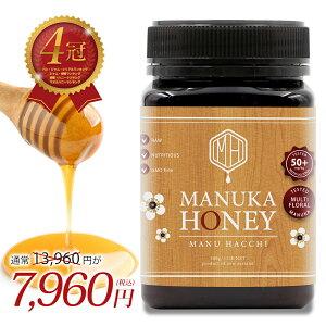 MANU HACCHI マヌカハニー 1000g 1kg オーガニック 無添加 大容量 マルチフローラル MG50+ ニュージーランド産 はちみつ 非加熱 生はちみつ 蜂蜜 純粋はちみつ 純粋蜂蜜 はちみつ ギフト 蜂蜜 健康食