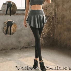 クーポン ヨガパンツ ヨガウェア フィットネス 美脚パンツ ジム トレーニング ウェア ジム ウェア レギンス ブラック グレー スカート付き S M L レディースミセス 30代 40代 50代 ポイントアップ プレゼント VelvetSalon