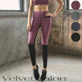 【送料無料】ヨガパンツ ヨガウェア フィットネス 美脚パンツ ジム トレーニング ウェア ジム ウェア レギンス ブラック グレー バイカラー M レディースミセス 30代 40代 50代 プレゼント VelvetSalon