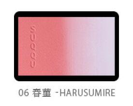 【メール便・ゆうパケット】SUQQU スック ピュア カラー ブラッシュ 06 【ケース・ブラシ付】