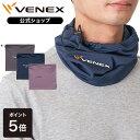 【P5倍】【公式】 VENEX ネックウォーマー 2WAYコンフォート リカバリーウェア メンズ レディース フリーサイズプレゼ…