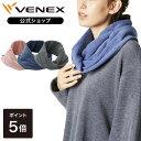 【公式】 VENEX ネックウォーマー ヒートスヌード リカバリーウェア メンズ レディース フリーサイズプレゼント ギフ…