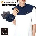 【期間限定P15倍】【公式】 VENEX ネックウォーマー リカバリーウェア メンズ レディース フリーサイズ ルームウエア …