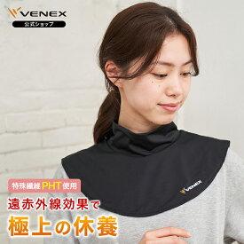 【公式】 VENEX ネックウォーマー リカバリーウェア メンズ レディース フリーサイズ ルームウエア 部屋着 ギフト 回復 ネックカバー ネックカバー 着心地 快適 機能性 おうち時間 在宅 休養 快眠 健康 プレゼント 疲労 ベネクス ベネックス