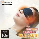 期間限定P10倍 【公式】 VENEX アイマスク リカバリーウェア メンズ レディース S/M/L/XL アイピロー スリープマスク …