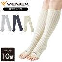期間限定P10倍 【公式】 VENEX 靴下 リカバリーウェア オープントウリブソックス 6138 メンズ レディース ソックス ギ…