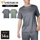 【8/1 0:00〜48H限定 P最大14倍】 【公式】 VENEX リカバリーウェア メンズ コンフォートクール 半袖 Tシャツ M L XL …