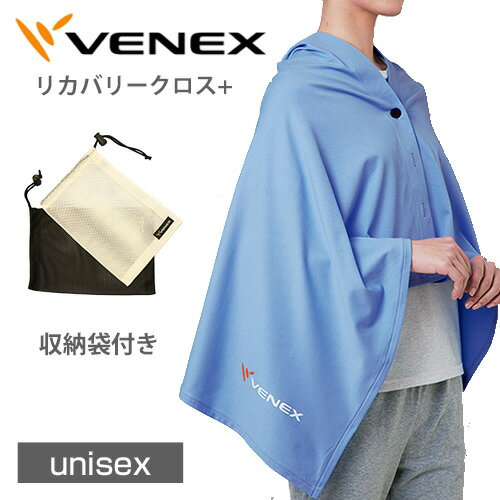 【 送料無料 】 VENEX リカバリークロス+(プラス)( 収納袋付 ) ベネクス リカバリーウェア 疲労回復 パジャマ 快眠 安眠 ブランケット ひざ掛け 肩掛け