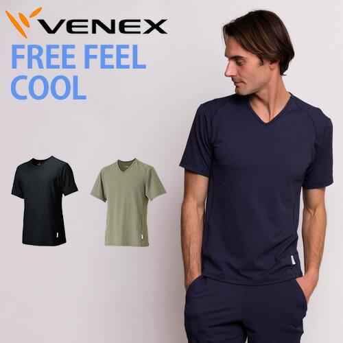 【 送料無料 】 VENEX ベネクス リカバリーウェア メンズ フリーフィールクール ショートスリーブ Vネック冷感 疲労回復 パジャマ 快眠 安眠 ひんやり 暑さ対策