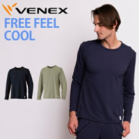 VENEX ベネクス リカバリーウェア メンズ フリーフィールクール ロングスリーブ 冷感 疲労回復 パジャマ 快眠 安眠 ひんやり 暑さ対策