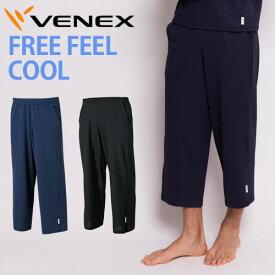 VENEX メンズ フリーフィールクール ステテコパンツ ベネクス リカバリーウェア 冷感 疲労回復 パジャマ 快眠 安眠 メッシュ素材 ひんやり 暑さ対策