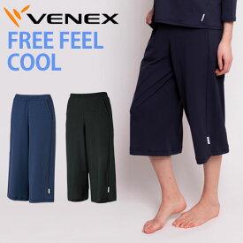 VENEX レディース フリーフィールクール ガウチョパンツ ベネクス リカバリーウェア 冷感 疲労回復 パジャマ 快眠 安眠 メッシュ素材 ひんやり 暑さ対策