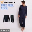 VENEX メンズ フリーフィールクール 上下セット ロングスリーブ ステテコパンツ ベネクス リカバリーウェア冷感 疲労…