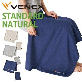 VENEX ポケッタブルブランケット ベネクス リカバリーウェア 疲労回復 快眠 安眠 コットン素材