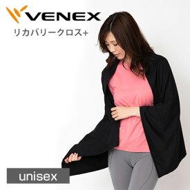 VENEX リカバリークロス+(プラス)( 収納袋付 ) ベネクス リカバリーウェア 疲労回復 パジャマ 快眠 安眠 ブランケット ひざ掛け 肩掛け
