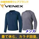 【 送料無料 】 VENEX メンズ リラックス ロングスリーブ ベネクス リカバリーウェア 疲労回復 パジャマ 快眠 安眠