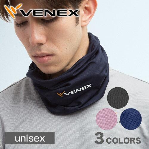 VENEX 2WAYコンフォート ベネクス リカバリーウェア ネックウォーマー 首巻き 肩こり 首こり 疲労回復