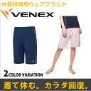 【 送料無料 】 VENEX ベネクス リカバリーウェア レディース リラックス ハーフパンツ