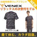 【 送料無料 】 VENEX ベネクス リカバリーウェア メンズ スタンダードドライ ショートスリーブ T グレーカモ 迷彩柄