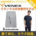 【 送料無料 】 VENEX ベネクス リカバリーウェア メンズ スタンダードドライ ハーフパンツ