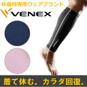 VENEX レッグコンフォート ベネクス リカバリーウェア ユニセックス 両足用 サポーター 疲労回復 快眠 安眠