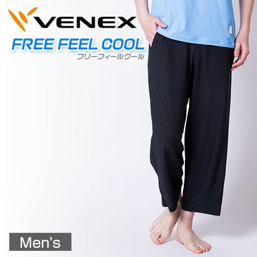 【 送料無料 】 VENEX メンズ フリーフィールクール ステテコパンツ ベネクス リカバリーウェア 冷感 疲労回復 パジャマ 快眠 安眠 メッシュ素材 ひんやり 暑さ対策