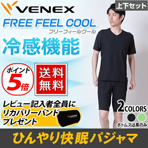 【 送料無料 】 VENEX ベネクス リカバリーウェア メンズ フリーフィールクール 上下セット ショートスリーブ Vネック ハーフパンツ冷感 疲労回復 パジャマ 快眠 安眠 ひんやり 暑さ対策