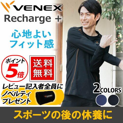 【 送料無料 】 VENEX メンズ リチャージ+(プラス) ロングスリーブ T ベネクス リカバリーウェア スポーツ 疲労回復 パジャマ 快眠 安眠