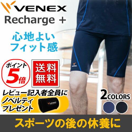 【 送料無料 】 VENEX メンズ リチャージ+ (プラス) ハーフタイツ ベネクス リカバリーウェア スポーツ 疲労回復 パジャマ 快眠 安眠