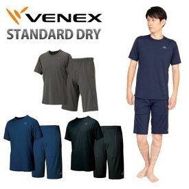VENEX メンズ スタンダードドライ 上下セット ベネクス リカバリーウェア ショートスリーブ ハーフパンツ疲労回復 パジャマ 快眠 安眠 メッシュ素材