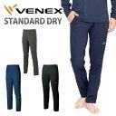 VENEX メンズ スタンダードドライ ロングパンツ ベネクス リカバリーウェア 疲労回復 パジャマ 快眠 安眠 メッシュ素材