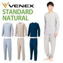 VENEX メンズ スタンダードナチュラル 上下セット ベネクス リカバリーウェア ロングスリーブ ロングパンツ疲労回復 …