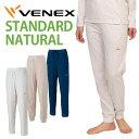 VENEX レディース スタンダードナチュラル ロングパンツ ベネクス リカバリーウェア 疲労回復 パジャマ 快眠 安眠 コットン素材