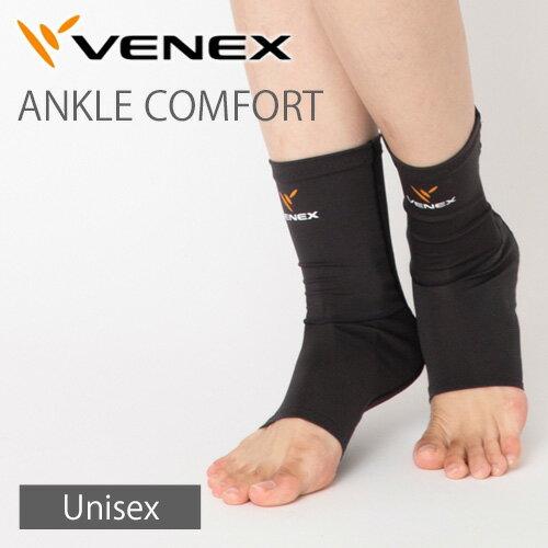VENEX アンクルコンフォート ベネクス リカバリーウェア ユニセックス 両足用 サポーター 疲労回復 快眠 安眠 足首