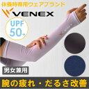 VENEX ベネクス リカバリーウェア アームコンフォート UVカット UPF50+ 両腕用