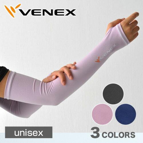 VENEX アームコンフォート ベネクス リカバリーウェア UVカット UPF50+ 両腕用 疲労回復 サポーター