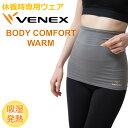 VENEX ベネクス リカバリーウェア ボディコンフォート ウォーム 腹巻き 吸湿発熱 薄手 PHT特殊素材で温める