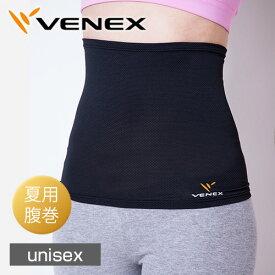 VENEX ボディコンフォート ベネクス リカバリーウェア 腹巻き 薄手 メッシュ素材 腰痛 疲労回復