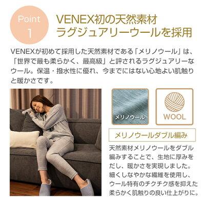 【送料無料】VENEXレディースコンフォートウォームロングパンツベネクスリカバリーウェア疲労回復パジャマ快眠安眠