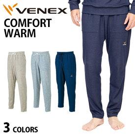 VENEX メンズ コンフォートウォーム ロングパンツ ベネクス リカバリーウェア 疲労回復 パジャマ 快眠 安眠