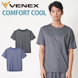 VENEX メンズ コンフォートクール ショートスリーブ クルーネック ベネクス リカバリーウェア 冷感 疲労回復 パジャマ 快眠 安眠ひんやり 暑さ対策