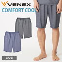 【在庫限り・ポイント10倍】VENEX メンズ コンフォートクール ハーフパンツ ベネクス リカバリーウェア 冷感 疲労回復…