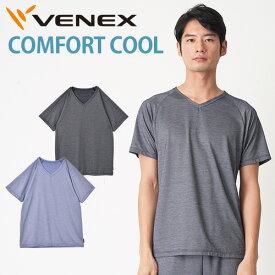 VENEX ベネクス リカバリーウェア メンズ コンフォートクール ショートスリーブ Vネック冷感 疲労回復 パジャマ 快眠 安眠 ひんやり 暑さ対策