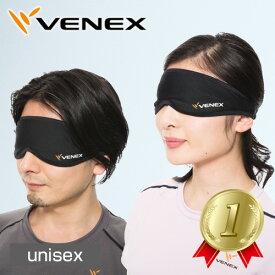 VENEX アイマスク ベネクス リカバリーウェア 睡眠用 安眠 快眠 疲労回復 眼精疲労 旅行グッズ ホット 繰り返し