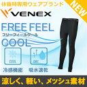 【 送料無料 】 VENEX ベネクス リカバリーウェア メンズ フリーフィールクール ロングタイツXXLサイズのみ4/28(金)発送