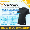 【 送料無料 】 VENEX ベネクス リカバリーウェア レディース フリーフィールクール ショートスリーブ Uネック