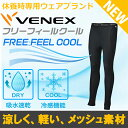 【 送料無料 】 VENEX ベネクス リカバリーウェア メンズ フリーフィールクール ロングタイツ冷感 疲労回復 パジャマ 快眠 安眠