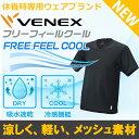 【 送料無料 】 VENEX ベネクス リカバリーウェア メンズ フリーフィールクール ショートスリーブ Vネック
