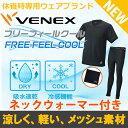 【 送料無料 】 VENEX ベネクス リカバリーウェア メンズ フリーフィールクール 上下セット ショートスリーブ Vネック…